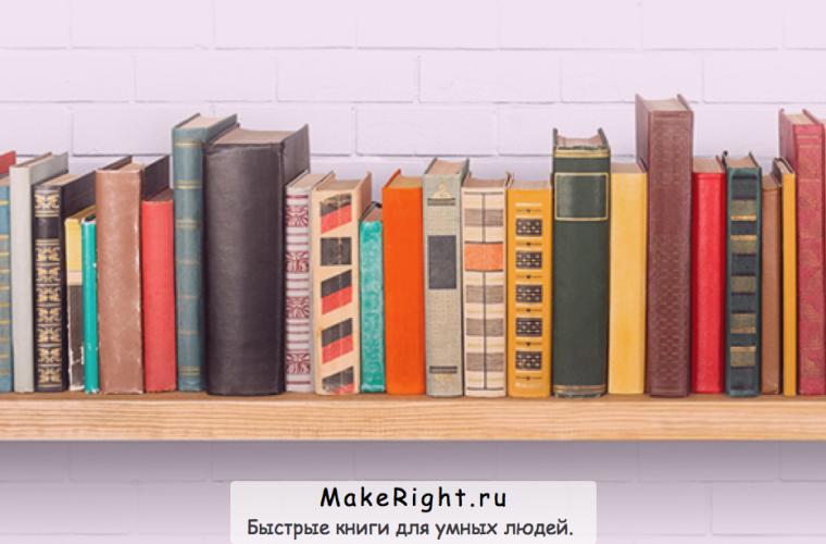 что такое саммари, почему надо читать саммари, проект makeright, самообразование